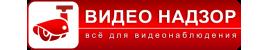 Всё для видеонаблюдения в Красноярске